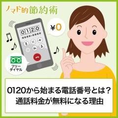 0120から始まる電話番号の意味とは?フリーダイヤルで通話料金が無料になる理由などを徹底解説