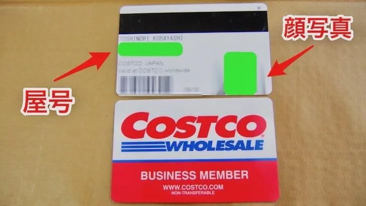 コストコの法人会員(ビジネスメンバー)のカード(裏面)