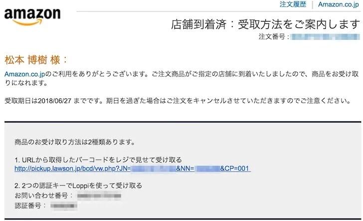 Amazonでコンビニ受け取りするときに到着したら届くメール