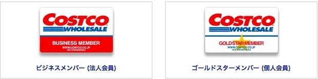 コストコの法人会員カードと個人会員カード
