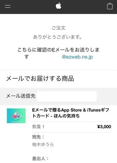 iTunesギフトコード 注文完了