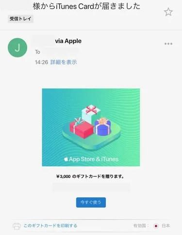 iTunesギフトコード 今すぐ使う
