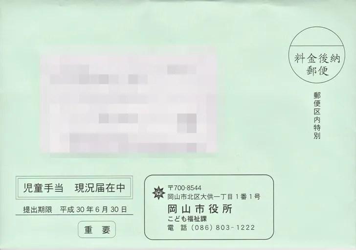 【児童手当の現況届】届いた現況届の封筒