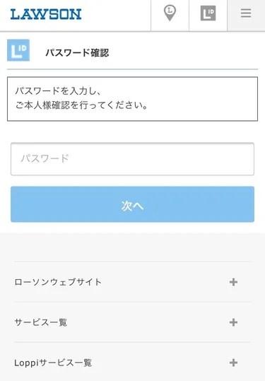 ローソンアプリ パスワード入力