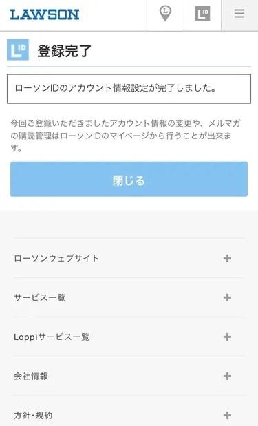 ローソンアプリ アカウント情報登録完了