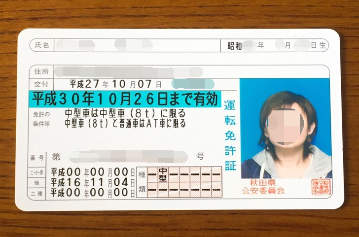 免許証写真