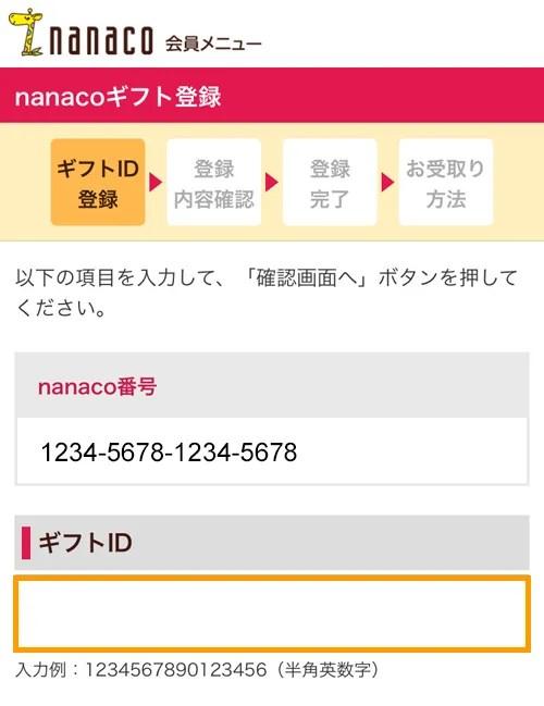 nanacoギフトID入力