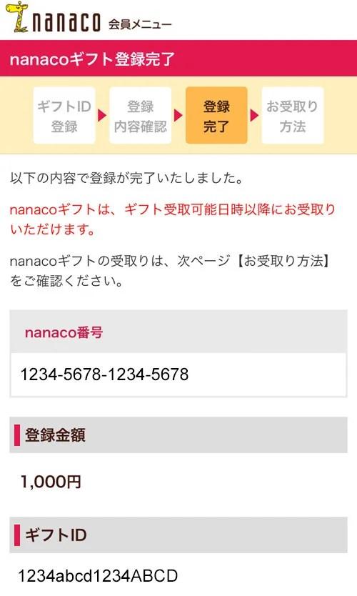nanacoギフトID登録完了画面