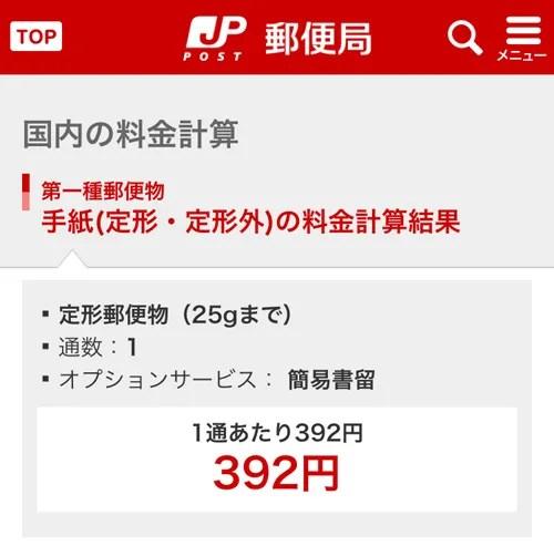 郵便局 料金計算 1通あたり