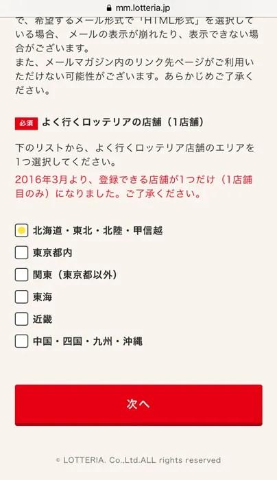 入力する情報03