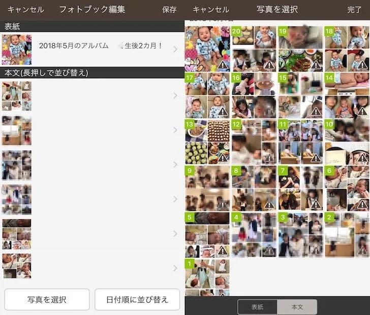 nohanaの写真を入れ替える編集画面