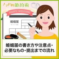 婚姻届の書き方や注意点・必要なもの・提出までの流れ