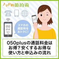 050plusの通話料金はお得?安くするお得な使い方と申し込みの流れまとめ