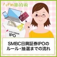 SMBC日興証券IPOのルール・抽選までの流れ