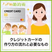 クレジットカードの作り方の流れと必要なもの