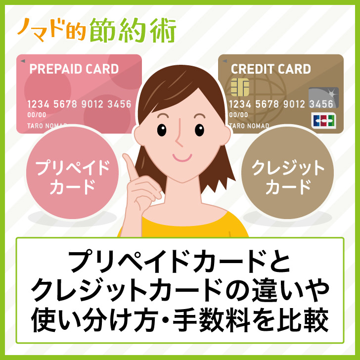 プリペイドカードとクレジットカードの違いや使い分け方・手数料を比較