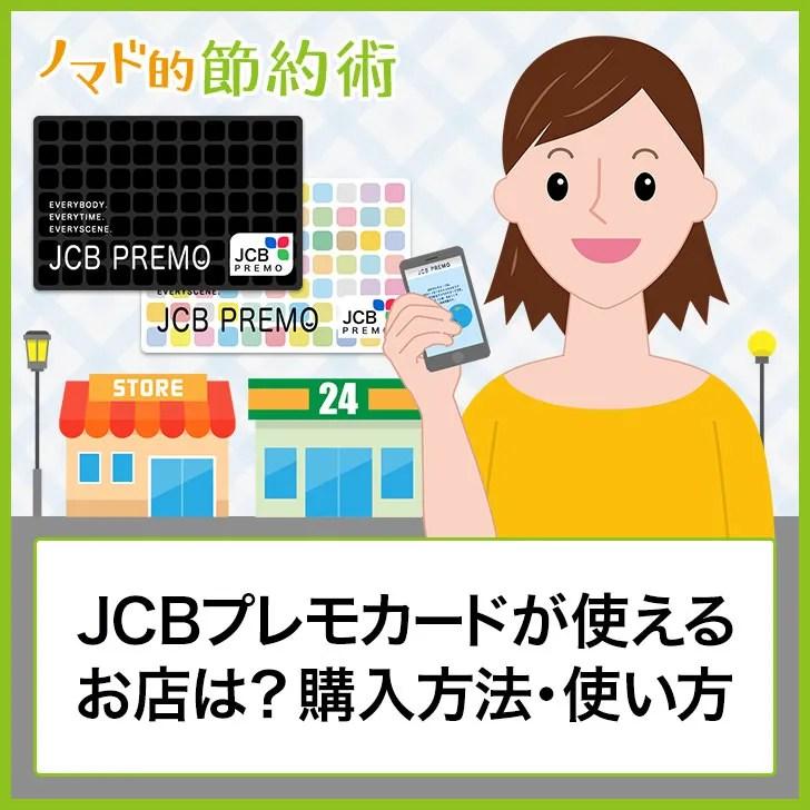JCBプレモカードが使えるお店は?