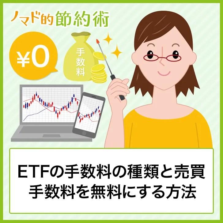 ETFの手数料の種類と売買手数料を無料にする方法