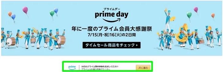 【Amazonプライムデー】Amazonプライム会員になる