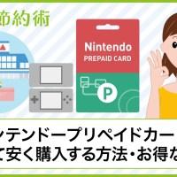 ニンテンドープリペイドカードを割引して安く購入する方法
