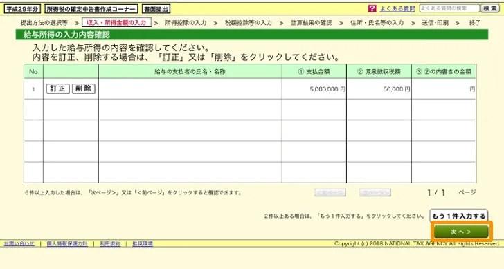 e-tax 給与所得の内容を確認