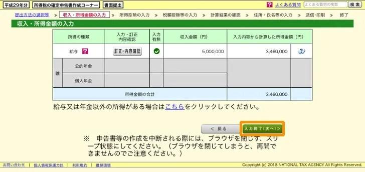 e-tax 所得金額の内容確認