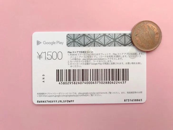 googleplayカード 裏面 コインで削る