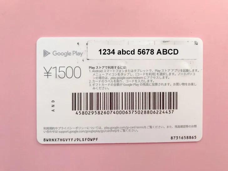 googleplayカード 裏面 コード