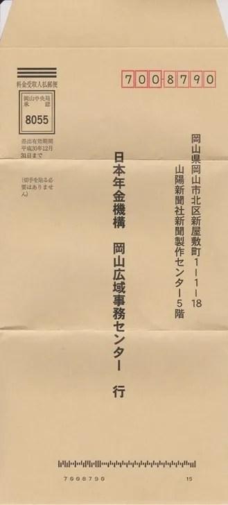 【返信用封筒】日本年金機構の返信用封筒