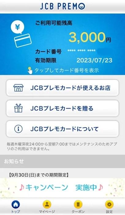 JCBプレモウォレット アプリトップページ