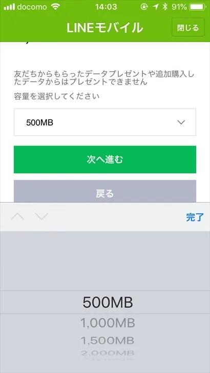 LINEモバイルのデータプレゼントで容量を選ぶ画面