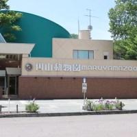 円山動物園 外観