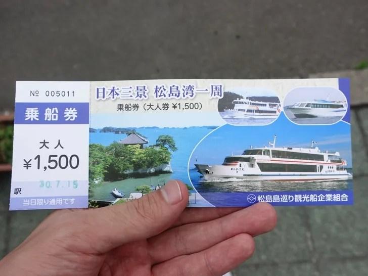 松島 遊覧船のチケット