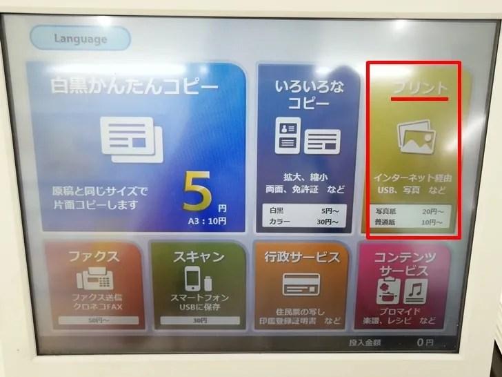 【ミニストップ:ネットワークプリント】画面右側の「プリント」を選ぶ