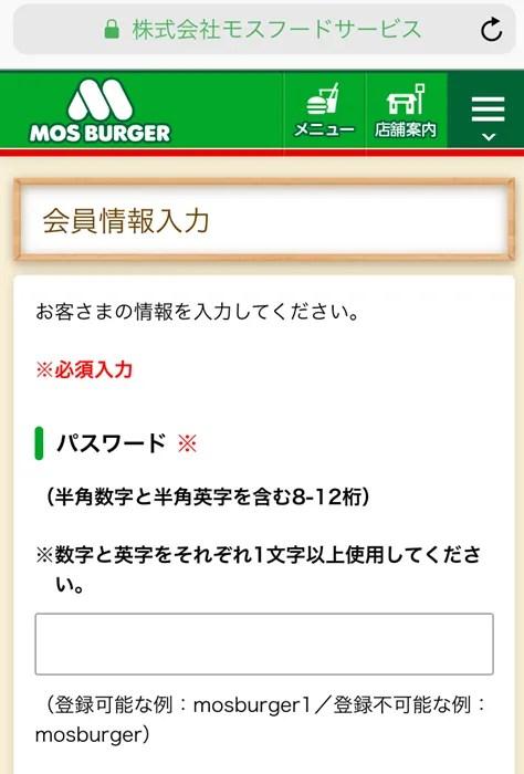 モスバーガー 公式サイト06