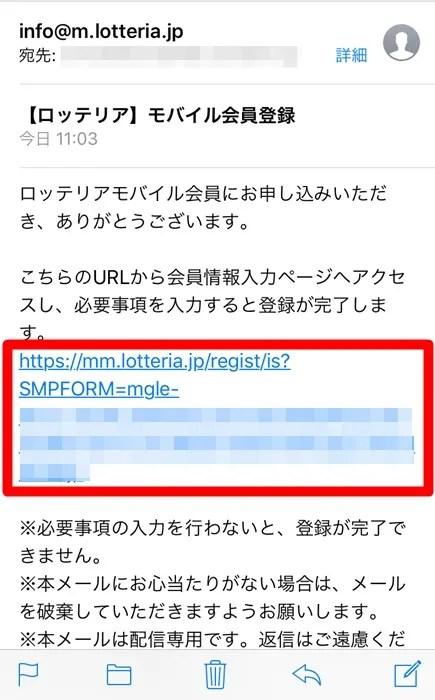 ロッテリア モバイル会員メール画面