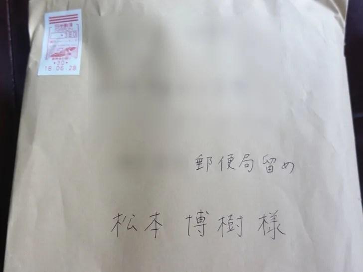 郵便局留めの郵便物