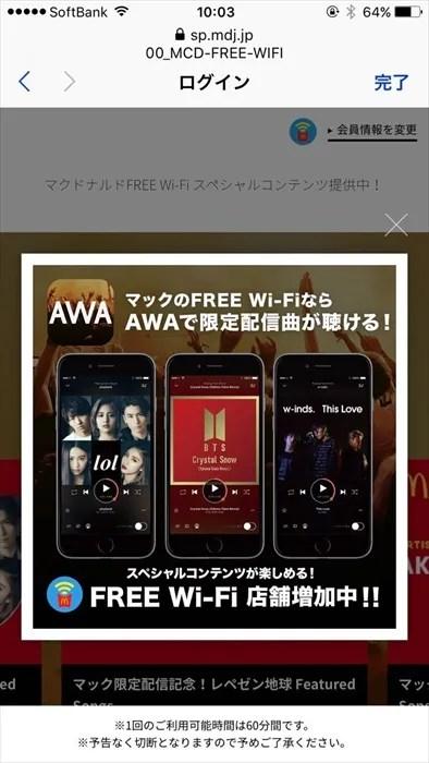 マクドナルドFREE Wi-Fi登録完了後に表示される宣伝、告知画面