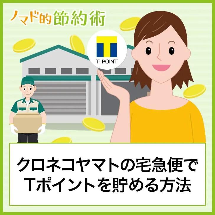 クロネコヤマトの宅急便でTポイントを貯める方法