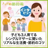 子ども3人育てるシングルマザーにきいたリアルな生活費・節約のコツ
