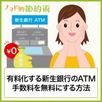 有料化する新生銀行のATM手数料を無料にする方法