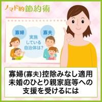 寡婦控除みなし適用未婚のひとり親家庭等への支援を受けるには