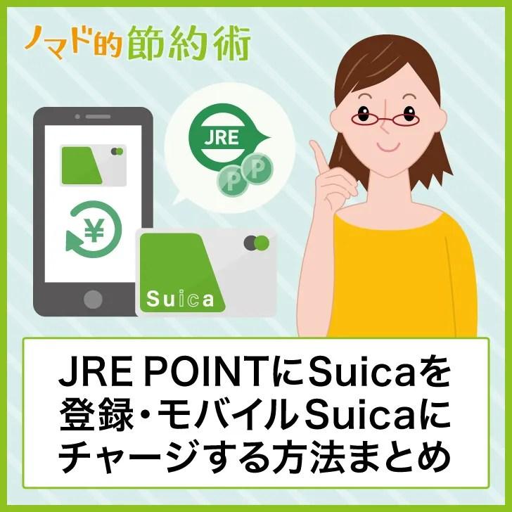 JRE POINTにSuicaを登録・モバイルSuicaにチャージする方法まとめ