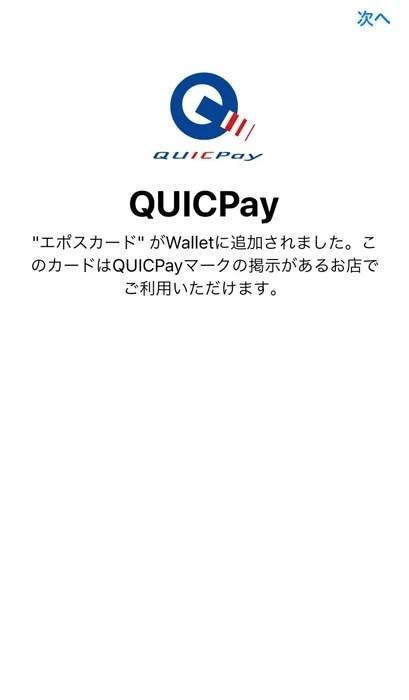Apple Pay QUICPayマークがあるお店で使える