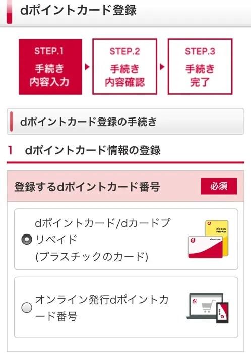 dポイント利用登録