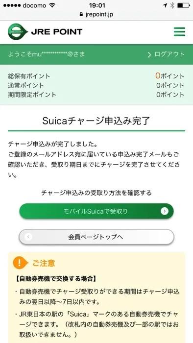 JRE POINTからSuicaにチャージする手順