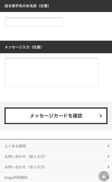 kiigo nanacoギフト メッセージカードを確認