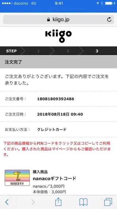 kiigoでnanagoギフト購入完了