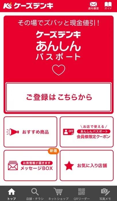 ケーズデンキ アプリ