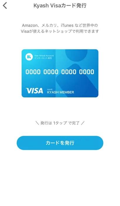 kyash 登録手順 バーチャルカード